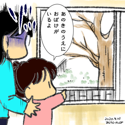 「あの木の上にオバケがいるよ」と何もないように見える桜の木を指さす娘のイラスト